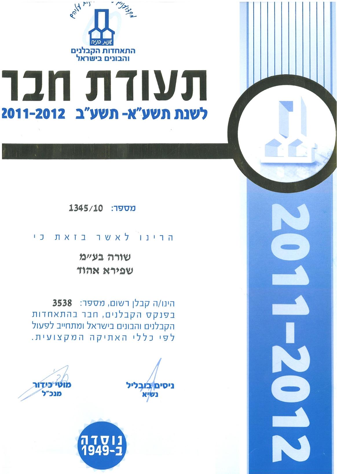 תעודת חבר 2011-2012